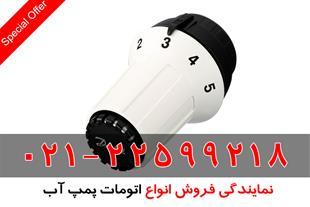 شیر ترموستاتیک رادیاتور دانفوس