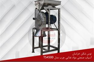 آسیاب صنعتی مواد چرب غذایی پره برشی مدل 4500