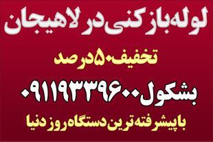 لوله بازکنی در لاهیجان