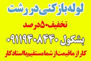 لوله بازکنی در رشت و استان گیلان