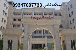 فروش آپارتمان مجتمع پارسیان