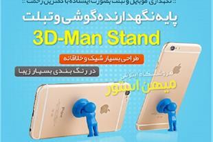 پایه نگهدارنده گوشی و تبلت 3D-Man Stand (Mzkala)