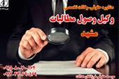 وکالت – وکیل وصول مطالبات در مشهد