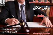 طرح دعوی طلاق توسط وکلای متخصص و باتجربه