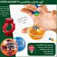 گوی جادوئی مغناطیسی Speed Magneto(Mzkala)