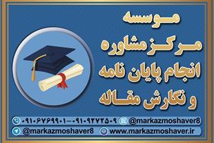 انجام پایان نامه دکتری در اصفهان در تمامی رشته ها