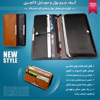 کیف چرم پول و موبایل لاکچری (Mzkala)