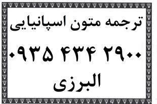 دارالترجمه زبان اسپانیایی مترجم زبان اسپانیا تهران