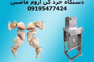 فروش دستگاه خرد کن مرغ صنعتی