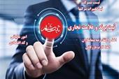 ثبت شرکت ثبت برند در کرمانشاه