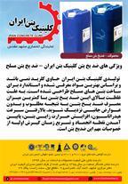 فروش افزودنیهای بتن و ضد یخ بتن  در مشهد