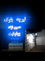 کارخانه یونولیت و فوم ساختمانی حسین نژاد