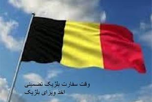 وقت سفارت بلژیک / ویزای بلژیک - کمترین قیمت و زمان