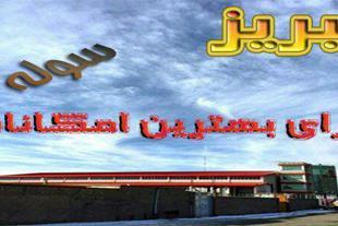 فروش سوله و سالن ، ملک و فروش کارخانه در تبریز
