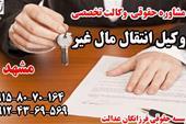 وکیل جرم کلاهبرداری در مشهد