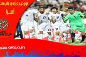 تور دبی جام ملت های آسیا