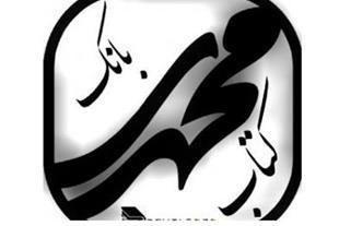بانک کتاب محمدی ، فروش کتاب درسی و کمک درسی