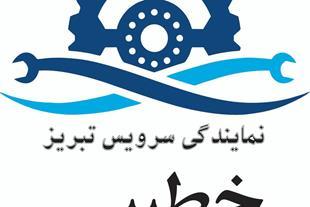 لوگوی نمایندگی سرویس تبریز