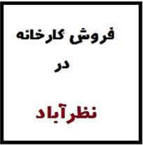 فروش کارخانه غذایی با مجوز نان فانتزی سپهر نظرآباد
