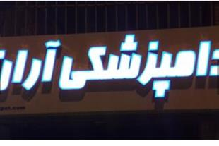 کلینیک دامپزشکى آران در مشهد