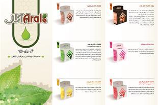 پخش عمده محصولات گیاهی مراقبتی زیبایی آرال