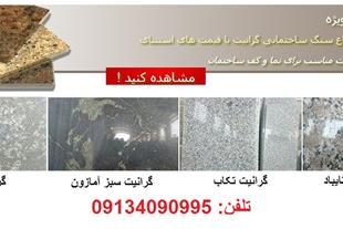سنگ گرانیت ارزان برای نما و کف