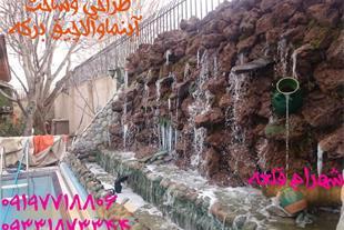 آبنما و آلاچیق و حوضچه