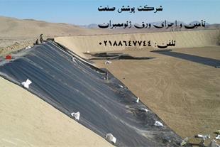 ساخت لندفیل (سایت دفن ذباله )