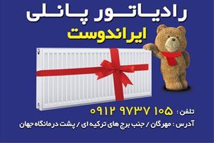 فروش ویژه اقساطی رادیاتور پنلی وتجهیزات آشپزخانه