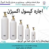 اجاره کپسول اکسیژن شیراز