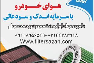 فروش ابزارآلات و لوازم تولید فیلتر هوای خودرو