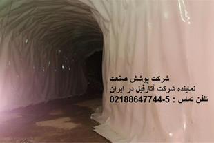 عایق بندی تونل ها