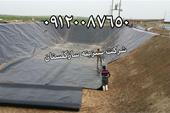 فروش و نصب ژئوممبران ایرانی