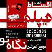 اخذ دیپلم در شیراز