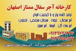 فروش آجر سفال _ آجر صادراتی