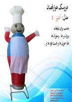 فروش ویژه انواع عروسک هوارقصان و ایردنسر