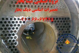 تعمیرات اساسی دیگ بخار - مبنا بخار