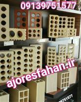 کارخانه آجر سفال در اصفهان درجه یک