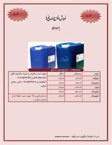 فروش انواع ضدیخ های بتن پودری و مایع
