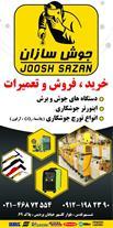 فروش و تعمیرات کلیه ماشین های جوش ایرانی و خارجی