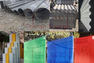 لوله سیمانی ورق سیمانی ایرانیت فایبر پلی کربنات