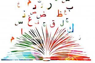 آموزش خصوصی و نیمه خصوصی عربی