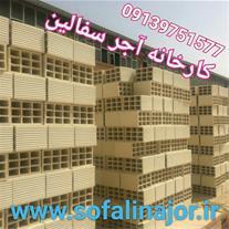 بزرگترین تولید کننده آجر سفال اصفهان