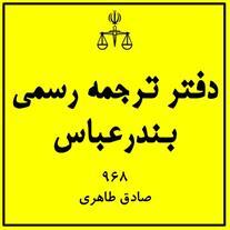 دارالترجمه رسمی 968 بندرعباس - صادق طاهری بجگان