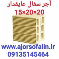 آجر سفال اصفهان |قیمت آجر لفتون