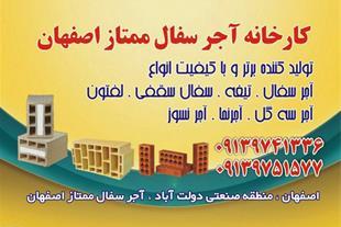 تولیدات ممتاز و درجه یک اجرسفال اصفهان