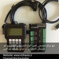 نماینده رسمی شرکت ریچ اتو در ایران