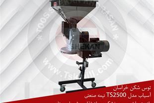 آسیاب  استندی مدلTS2500 پره دنده نیمه صنعتی