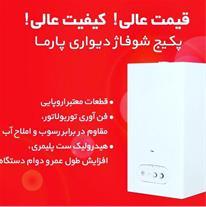 نمایندگی فروش پکیج ایران رادیاتور در ابهر خرمدره