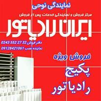 نمایندگی فروش پکیج ایران رادیاتور در ابهر ، گرمایش